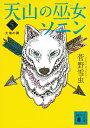 天山の巫女ソニン 5/菅野雪虫【1000円以上送料無料】