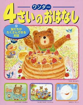 ワンダー4さいのおはなし 9【1000円以上送料無料】