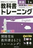 教科書トレーニング英語 開隆堂版サンシャイン 1年【1000円以上送料無料】