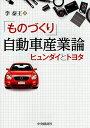 「ものづくり」自動車産業論 ヒュ...