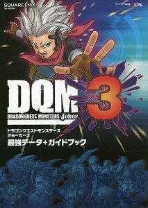 〔予約〕ドラゴンクエストモンスターズ ジョーカー3 最強データ+ガイドブック/スクウェア・エニ…