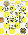 はじめての自炊にも!料理初心者にやさしい料理本のおすすめを教えて!