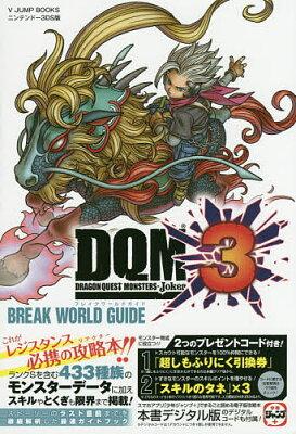 【今だけポイント3倍!】ドラゴンクエストモンスターズジョーカー3 BREAK WORLD GU…