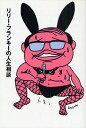 リリー・フランキーの人生相談/リリー・フランキー【1000円以上送料無料】
