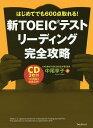 新TOEICテストリーディング完全攻略 はじめてでも600点取れる!/中尾享子【1000円以上...