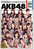 AKB48総選挙公式ガイドブック 2016/AKB48グループ【1000円以上送料無料】