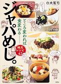 ジャパめし。 ところ変われば食変わる 地元レシピ42/白央篤司【1000円以上送料無料】