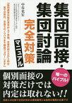 集団面接・集団討論完全対策マニュアル/中谷充宏【1000円以上送料無料】