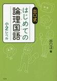 出口式はじめての論理国語 小2レベル/出口汪【1000円以上送料無料】
