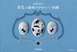 annasの草花と動物のかわいい刺繍/川畑杏奈【1000円以上送料無料】