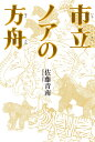 市立ノアの方舟/佐藤青南【1000円以上送料無料】