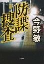 防諜捜査/今野敏【1000円以上送料無料】