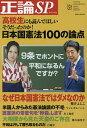 bookfan 2号店 楽天市場店で買える「正論SP(スペシャル) 高校生にも読んでほしいそうだったのか!日本国憲法100の論点/安藤慶太【1000円以上送料無料】」の画像です。価格は1,018円になります。