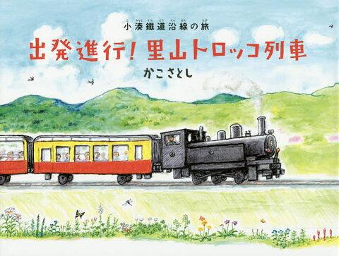 出発進行!里山トロッコ列車 小湊鐵道沿線の旅/かこさとし【1000円以上送料無料】