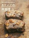 キャンプの肉料理 仕込んでいくから失敗しない66のレシピ【1000円以上送料無料】