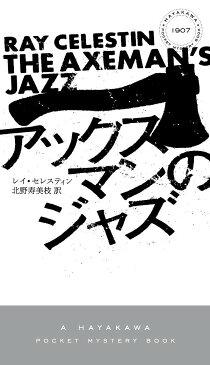 アックスマンのジャズ/レイ・セレスティン/北野寿美枝【1000円以上送料無料】