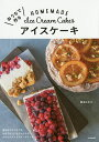 おうちで作るアイスケーキ/岡本ゆ...