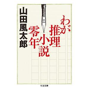 My detective novel Year 0 / Futaro Yamada [Free shipping over 1000 yen]