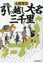 引っ越し大名三千里/土橋章宏【1000円以上送料無料】