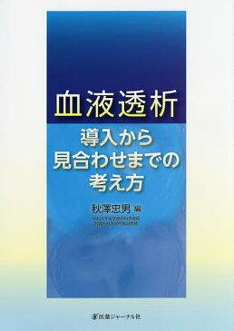 血液透析:導入から見合わせまでの考え方/秋澤忠男【1000円以上送料無料】