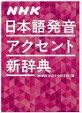 NHK日本語発音アクセント新辞典/NHK放送文化研究所【1000円以上送料無料】