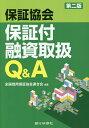 保証協会保証付融資取扱Q&A/全国信用保証協会連合会【1000円以上送料無料】