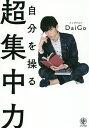 自分を操る超集中力/DaiGo【1000円以上送料無料】