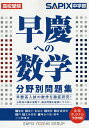 早慶への数学分野別問題集 高校受験/SAPIX中学部【100...