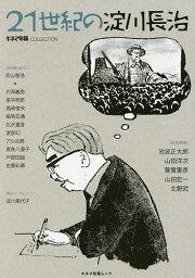 21世紀の淀川長治 キネマ旬報COLLECTION【1000円以上送料無料】