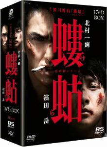 螻蛄(疫病神シリーズ) DVD−BOX/北村一輝/濱田岳【1000円以上送料無料】