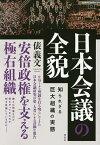 日本会議の全貌 知られざる巨大組織の実態/俵義文【1000円以上送料無料】