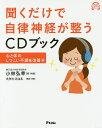 聞くだけで自律神経が整うCDブック 心と体のしつこい不調を改善編/小林...
