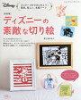 ディズニーの素敵な切り絵 簡単、楽しい、本格アート/桜まあち【1000円以上送料無料】