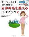 モーツァルトを聴くだけで自律神経を整えるCDブック 2/篠原...