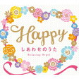 送料無料/Happy〜しあわせのうた/オルゴール