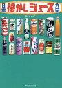 日本懐かしジュース大全/清水りょうこ【1000円以上送料無料】