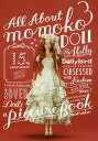 All About momoko DOLL/Holly【1000円以上送料無料】