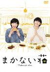 まかない荘 DVD−BOX/清野菜名【1000円以上送料無料】