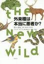 送料無料/外来種は本当に悪者か? 新しい野生THE NEW WILD/フレッド・ピアス/藤井留美 - オンライン書店 BOOKFAN