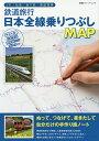鉄道旅行日本全線乗りつぶしMAP JR・私鉄・地下鉄はもちろ