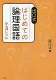 出口式はじめての論理国語 小3レベル/出口汪【1000円以上送料無料】
