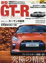 日産GT−R 2017年モデル +プレミアムスポーツ領域へ誘う【1000円以上送料無料】