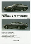 走りの追求R32スカイラインGT−Rの開発/伊藤修令【1000円以上送料無料】
