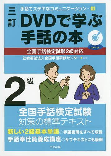 DVDで学ぶ手話の本2級/全国手話研修センター【1000円以上送料無料】