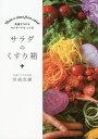 サラダのくすり箱 Make a clean from salad 美養サラダ&ベジヌードルレシピ/宮前真樹【1000円以上送料無料】