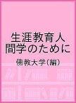 生涯教育人間学のために/佛教大学【1000円以上送料無料】