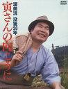 寅さんの向こうに渥美清没後20年/小泉信一【1000円以上送料無料】