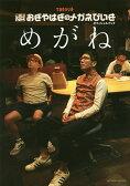 めがね TBSラジオJUNKおぎやはぎのメガネびいきオフィシャルブック【1000円以上送料無料】