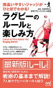 間違いやすいジャッジがひと目でわかる!ラグビーのルールと楽しみ方/日本ラグビーフットボール協会【1000円以上送料無料】
