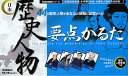 かるた 日本歴史人物 要点かるた【1000円以上送料無料】